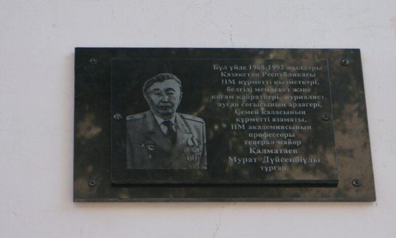 В Семее открыли мемориальную доску генерал-майору Мурату Калматаеву